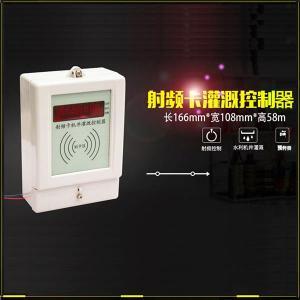 自動化管理射頻卡控制器,節約灌溉