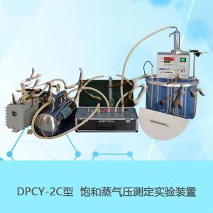 飽和蒸氣壓測定實驗裝置DPCY-2C