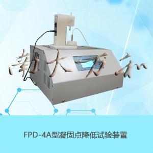 凝固点降低(半导体制冷)实验装置FPD-4A
