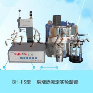 燃烧热数据采集接口装置BH-IIS