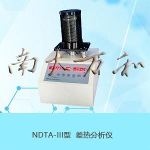 差熱分析儀NDTA-III