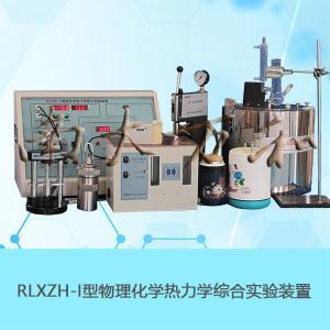 物理化学热力学综合实验装置RLXZH-I
