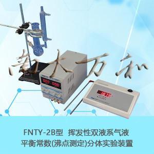双液系气液平衡相图实验装置FNTY-2B