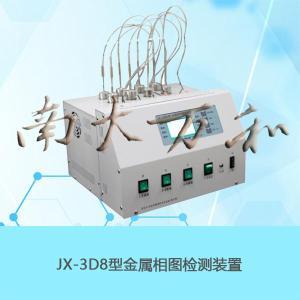 金属相图测量装置JX-3D8