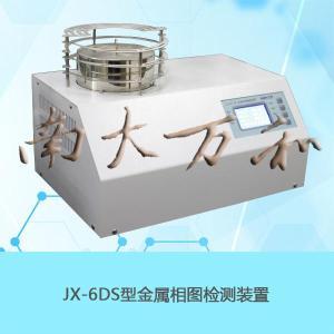 金属相图测量装置JX-6DS