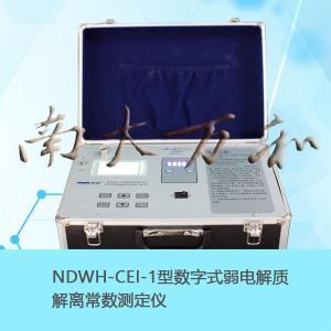 数字式弱电解质解离常数测定仪NDWH-CEI-1