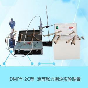 表面张力实验测定装置DMPY-2C