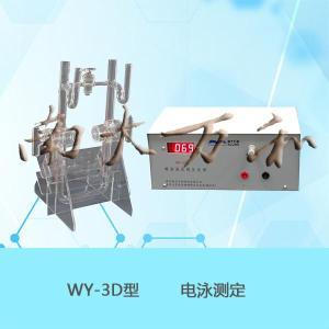 電泳測定(數顯高壓型)WY-3D