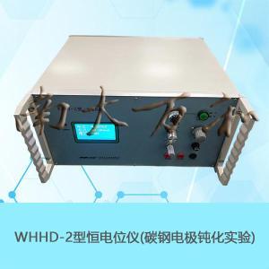 恒電位儀WHHD-2