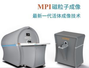 MPI磁粒子成像 活体成像技术
