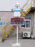 揚塵在線自動監測系統
