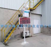 河北邯郸扬尘污染在线检测系统带CPA\CCEP