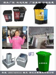 腳踏垃圾桶塑料模具10升垃圾桶塑膠模具