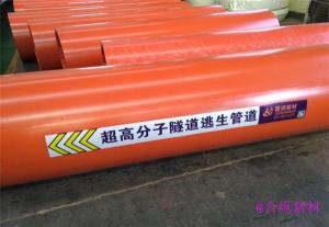 Φ250*8耐磨管 超高分子矿浆输送管道