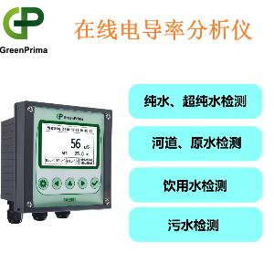 在线电导率分析仪 英国GREENPRIMA实力生产厂家