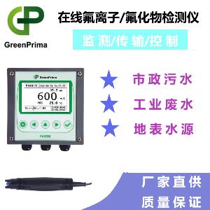 GP氟离子含量在线分析仪 厂家直销 品质有保障
