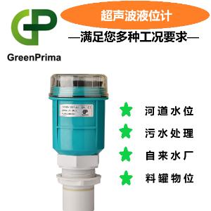 超声波液位计(一体式)专业生产厂家找英国GREENPRIMA