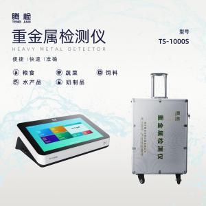 TS-1000S水产品重金属检测仪