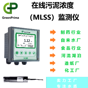 GP制药行业在线污泥浓度检测仪 MLSS测量