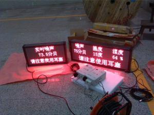 用于的ZS噪聲監測系統