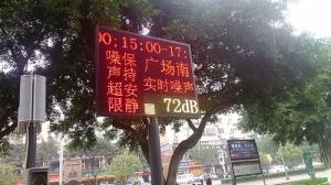 用于廣場的ZS噪聲監測系統