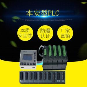 本安plc 矿用本安PLC 可编程控制器
