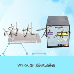 南京南大萬和WY-5C電滲測定儀