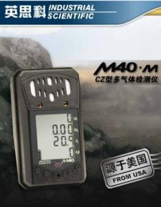 CZ(M40.M) 煤矿专用四气体检测仪