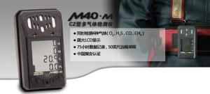 CZ(M40.M) 煤矿专用四气体检测仪带MA煤安证
