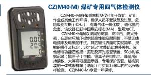 M40.M黑色便携式煤矿专用四气体检测仪