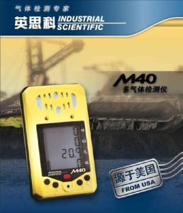 英思科M40复合式气体检测仪,泵吸式多气体检测仪
