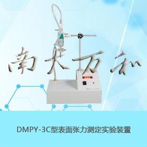 南大万和新品DMPY-3C表面张力测定实验装置