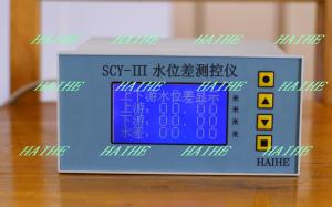 SCY-III 水位差儀