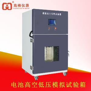 GAG-H204电池高空低压模拟试验箱