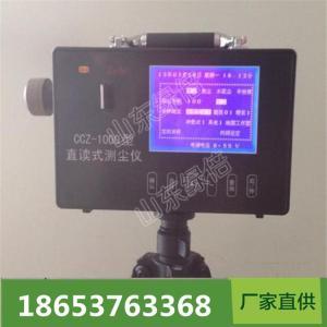 CCZ1000直读式测尘仪厂家直销价格