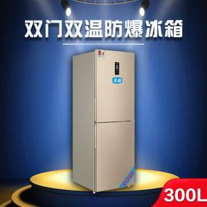 深圳英鹏防爆冰箱双门冷藏冷冻医药制药化学化工实验室用