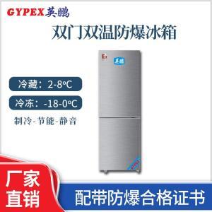 英鹏双门双温防爆冰箱  北京化工防爆冰箱