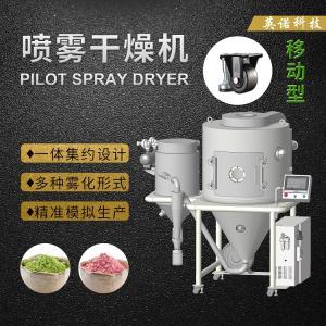 英诺IN-SD-5S中试型喷雾干燥机