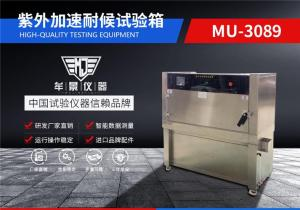 紫外線加速耐候試驗箱 紫外老化箱