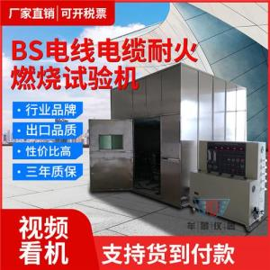 BS電線電纜阻燃耐火試驗機